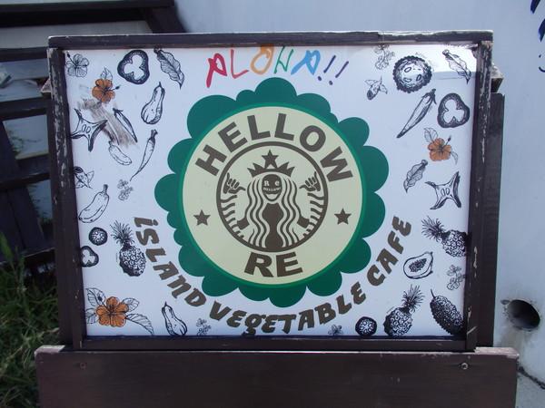 島野菜カフェ Re:Hellow BEACH 夏のご褒美旅行は石垣島へ
