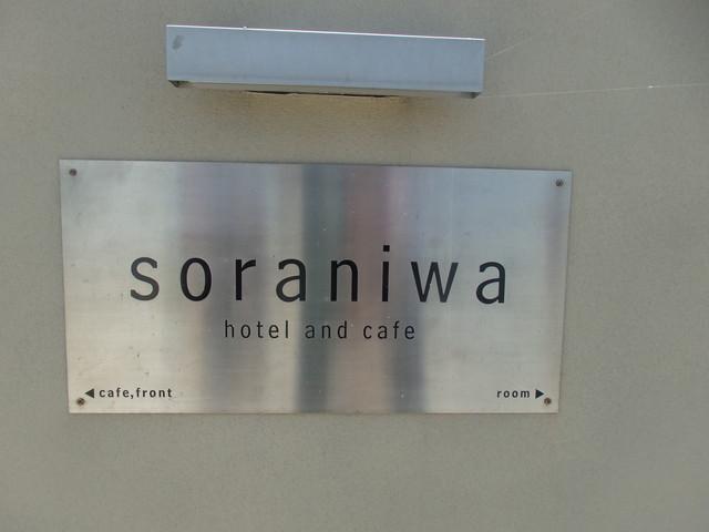 カフェ soraniwa ソラニワ