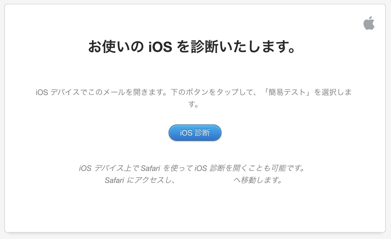 Express交換サービスを使って新品のiPhone6が届くまでの流れについて
