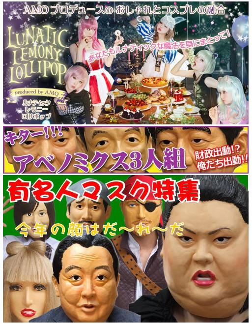 パーティーグッズ・仮装衣装・雑貨のARUNE楽天店