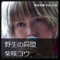 【FNS歌謡祭】柴咲コウのショートヘアがカッコ良過ぎる★野生の同盟
