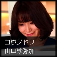 【山口紗弥加 髪型】『コウノドリ』のワンカールボブは鉄の女でも可愛く見えるオトナ女子マストのヘアスタイル