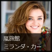【ミランダ・カー髪型】ワンサイド『嵐旅館』