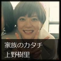 【上野樹里髪型】日曜新ドラマ『家族のカタチ』