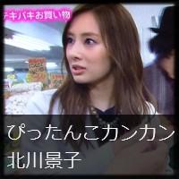 【北川景子髪型】『ぴったんこカンカン』