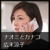 【広末涼子髪型】『はなちゃんのみそ汁』『ナオミとカナコ』