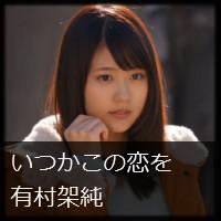 【有村架純髪型】月9ドラマ『いつかこの恋を思い出して泣いてしまう』
