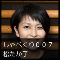 【松たか子髪型】『新春しゃべくり007』