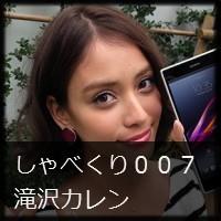 【滝沢カレン髪型】『新春しゃべくり007』