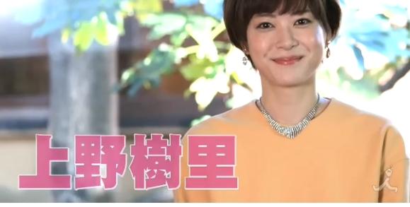 上野樹里ちゃんの髪型 日曜新ドラマ『家族のカタチ』予告CMより