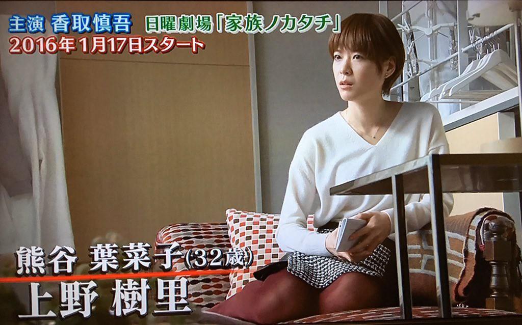上野樹里ちゃんの髪型 日曜新ドラマ『家族のカタチ』番組宣伝より