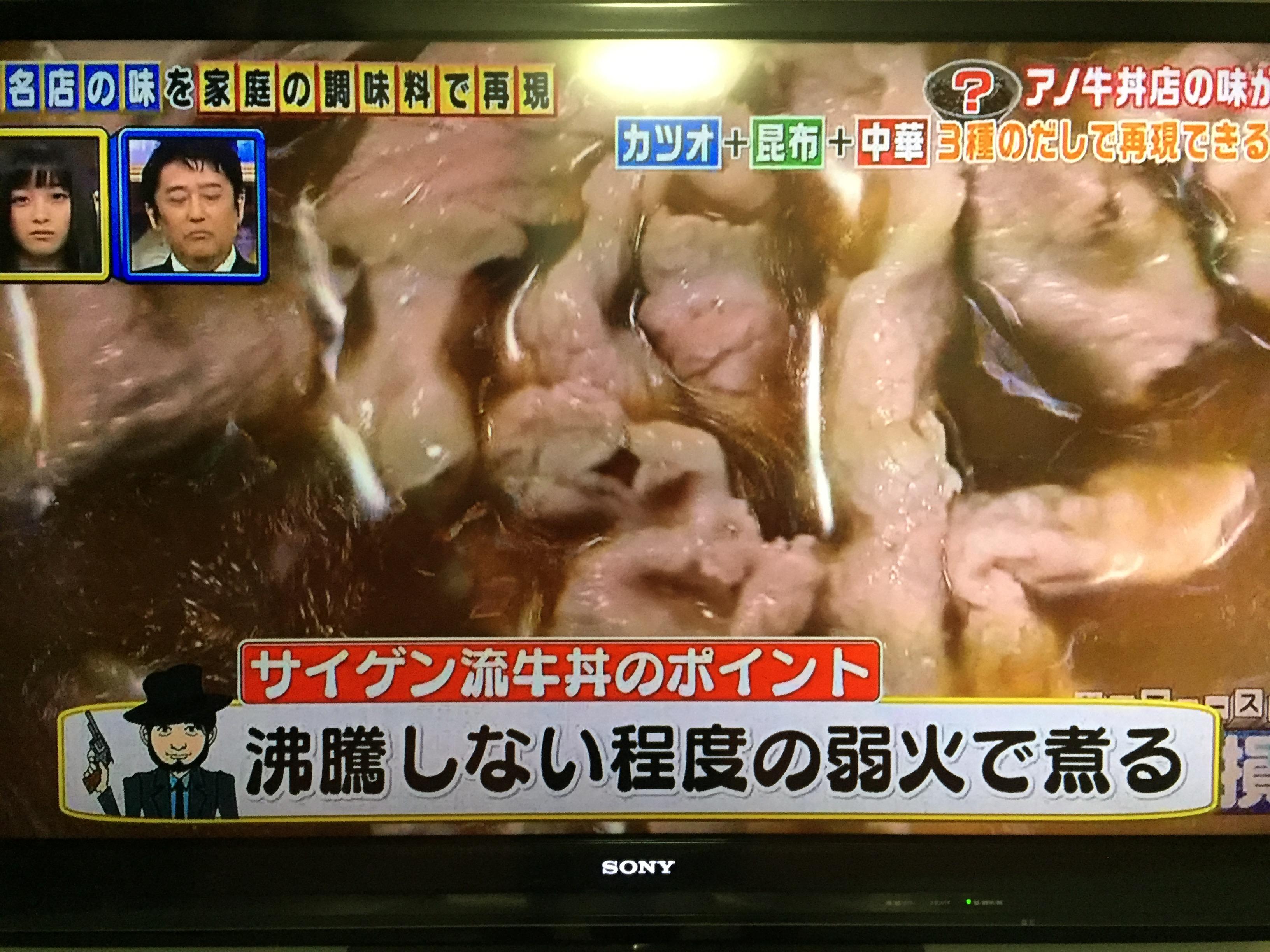 【得する人損する人】吉野家の牛丼を家庭で再現するレシピ サイゲン大介 カツオと昆布と中華だしで再現