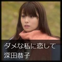 【深田恭子髪型】『ダメな私に恋してください』
