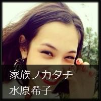 【水原希子髪型】『家族ノカタチ』