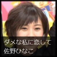 【佐野ひなこ髪型】『ダメな私に恋してください』