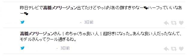 高橋メアリージュンの好感度が急上昇!『モシモノふたり』での神対応や関西弁が可愛過ぎる★