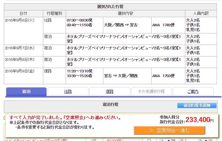 日本旅行 赤い風船 パッケージツアーの合計金額