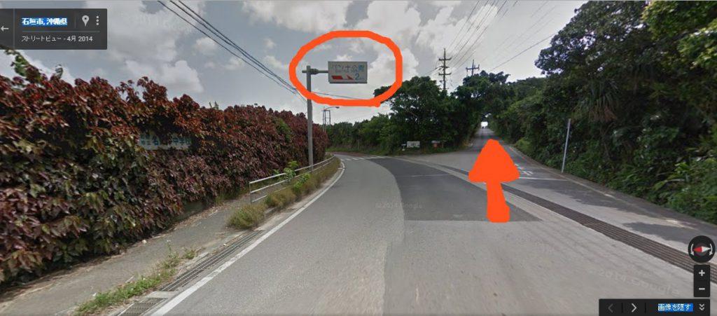 県道211号からバンナ公園北側入口へ