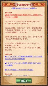 【ドラプロ】冥獄剣・ルナオトシが実装された人羨まし過ぎ 双剣 地属性 強さは?