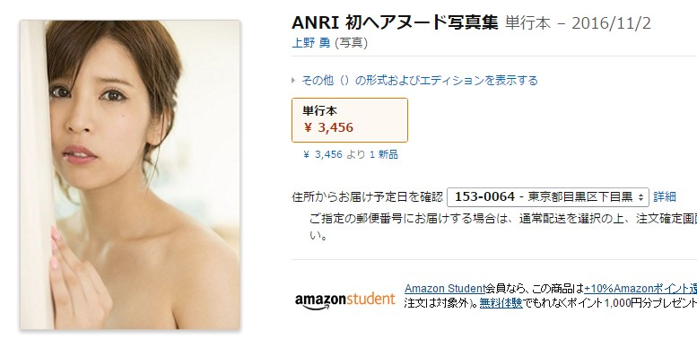 坂口杏里さんは講談社からヘアヌード写真集を発売予定