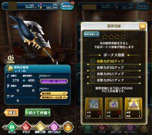 【ドラプロ】獣角の重剣の強さ ジャブルド討伐隊イベント武器を強化するには?
