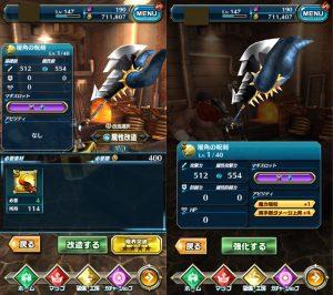 屠角の呪剣への改造に必要な素材