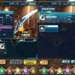 【ドラプロ】ジャブルド討伐隊 屠角の呪剣Lv40でイグニジャブルケルノ・ウォルタジャブルケルノに改造可能