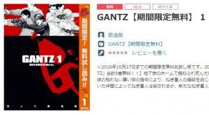 【GANTS:O】ガンツ:オ―公開記念でガンツを期間限定で無料で読めちゃう!映画観る前に予習しとくべき 大阪編のあらすじも