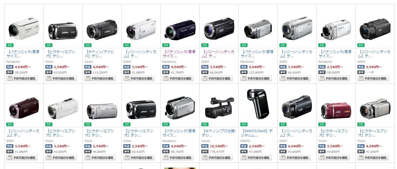 【レンタル】DMM.comでビデオカメラを借りてみた 旅行や運動会、結婚式などのイベントに使えるか検証してみた
