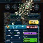 【ドラプロ】マクアフィテバベルスSS両手剣ハウンド発見!レベルMAXの強さ情報 羨ましい。。。