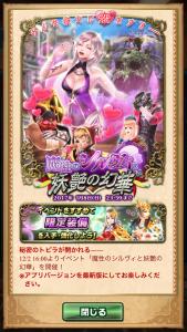 【ドラプロ】魔性のシルヴィと妖艶の幻華 イベント全クリアでもらえる魔石は300個!!