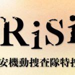 【4月新ドラマ】CRISIS・クライシスがカッコ面白い!平成維新軍とは?2年前の小栗旬くんは人殺し?