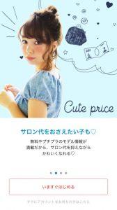 【minimo】人気店の人気スタイリストのカットモデルでお得にカットやカラー・パーマができるアプリがオススメ!