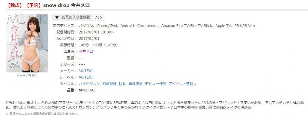 【今井メロがAV女優へ】ムテキ企画のDVDはDMMで2,480円 写真集はAmazonで3,996円