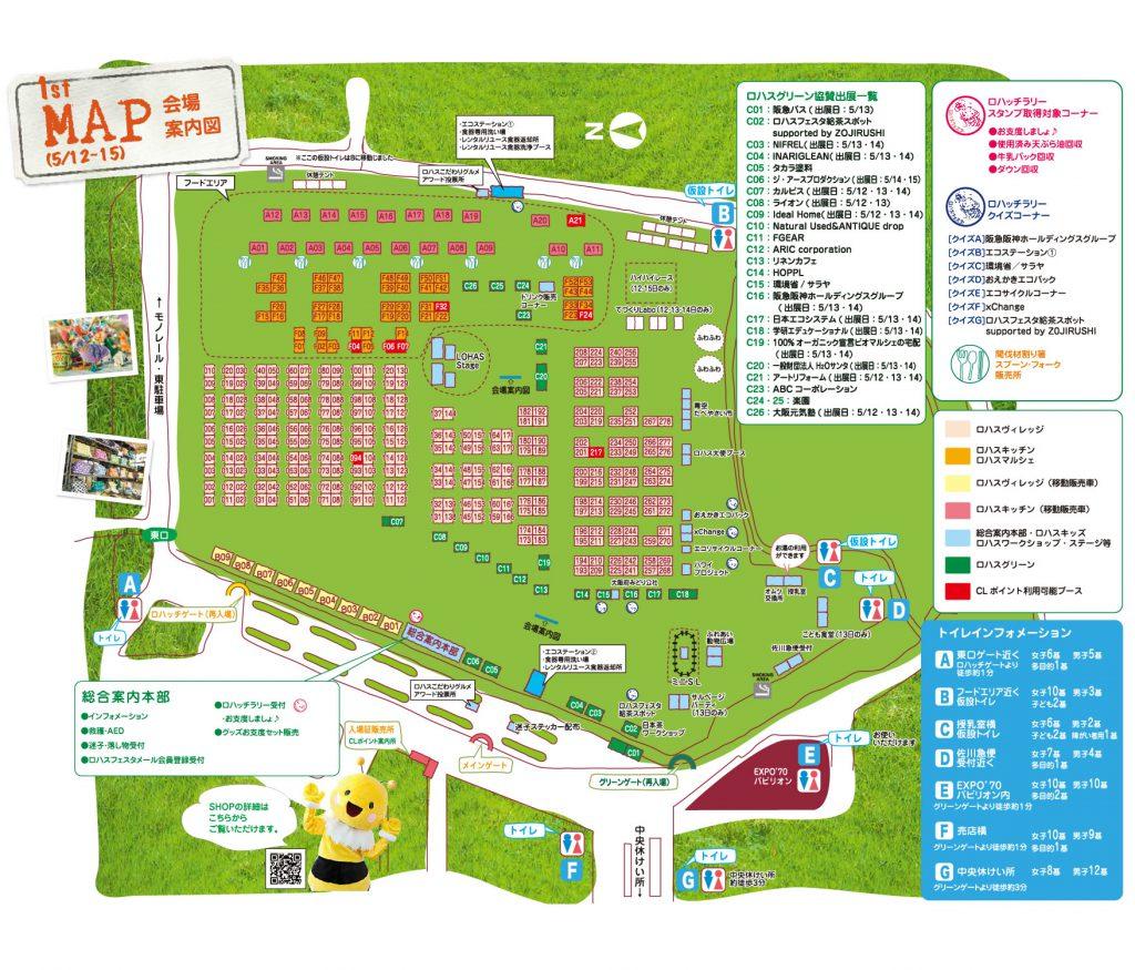 第27回ロハスフェスタin万博 1stWeek MAP