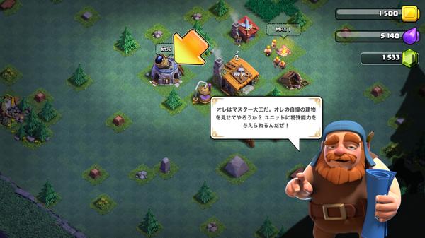 【クラクラ最新アプデ】新世界・大工の拠点 戦闘システムも新たに 離脱ユーザーが戻ってきそうな気配