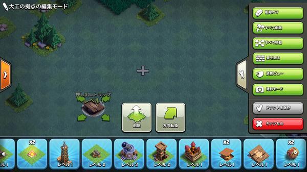 【新クラクラ4日目】防衛トラップのレイアウト 対象ユニットを考えて配置する方法