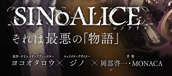 【SINoALICEシノアリス】事前登録30万人のスクエニスマホゲーム