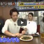 【結婚&妊娠?】EXILE TAKAHIROと武井咲の共演映像を振り返ってみた 戦力外捜査官 火曜サプライズ シューイチ