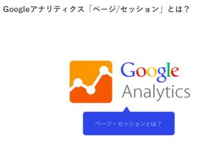 Googleアナリティクス「ページ/セッション」とは?