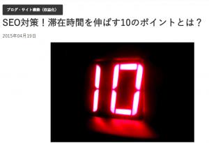 SEO対策!滞在時間を伸ばす10のポイントとは?