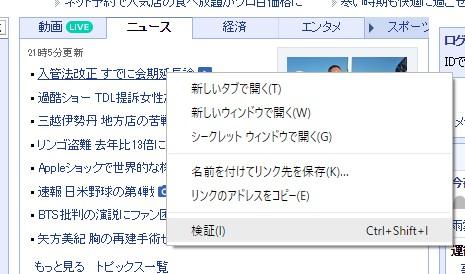ChromeDriverをダウンロードして C:driver に保存
