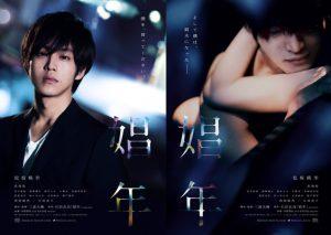 松坂桃李のエロ絡み 映画『娼年』はもはやコント 思わず笑てまうシーン ネタばれ