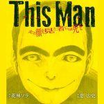 This Man (ディスマン)第1話(1巻) ネタバレ感想 漫画 マガジン