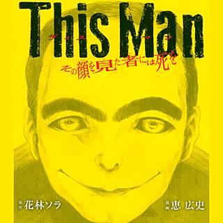 This Man (ディスマン) ネタバレ感想 漫画 マガジン