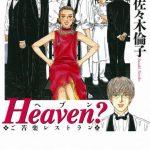 Heaven? 第1話(1巻) ネタバレ感想 漫画 ご苦楽レストラン 石原さとみドラマ