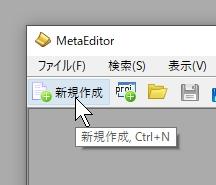 MetaEditorで新規作成